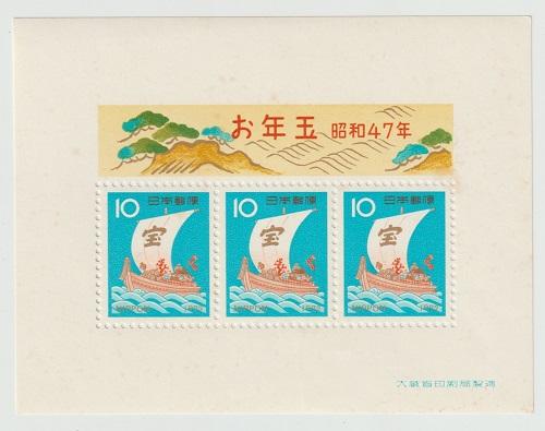 年賀切手 お年玉郵便切手 予約 宝船 高級な 1972 昭和47年