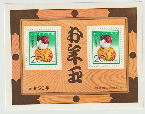 年賀切手 セール特価 お年玉郵便切手 にわとり 昭和56年 1981 全商品オープニング価格