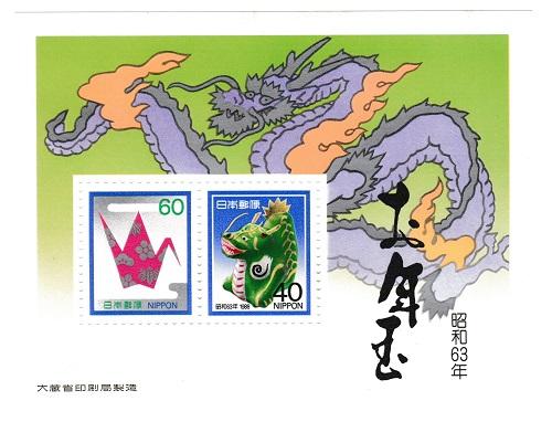 年賀切手 お年玉郵便切手 倉敷はりこ 昭和63年 超激安 1988 ☆正規品新品未使用品
