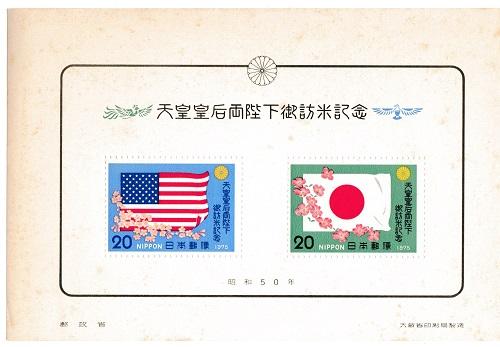 人気の製品 高品質新品 切手シート 昭和天皇 皇后ご訪米記念 日本国旗とはなみずき 1975 昭和50年 20円小型シート