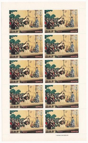 切手シート 古典芸能シリーズ 歌舞伎 勧進帳 購買 1970 セール 登場から人気沸騰 50円10面シート 昭和45年