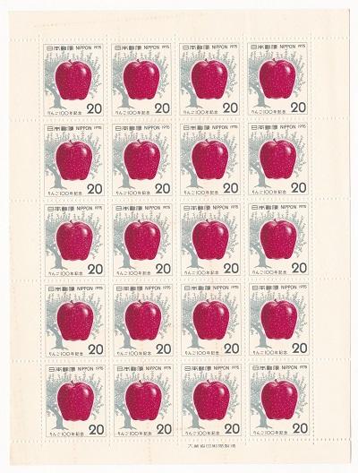 切手シート りんご100年記念 激安卸販売新品 新色追加して再販 りんごの実と木 1975 20円20面シート 昭和50年