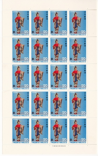 切手シート 沖縄国際海洋博覧会記念 沖縄舞踊 昭和50年 流行のアイテム 売り出し 20円20面シート 1975