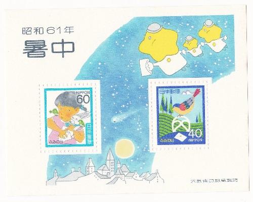 切手シート ふみの日 暑中 タイムセール 小鳥と手紙 昭和61年 小型シート 少女と手紙 1986 格安激安