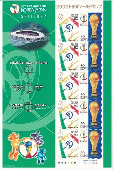 切手シート 海外並行輸入正規品 未使用品 2002FIFAワールドカップ 静岡 2002 80円10面シート 平成14年