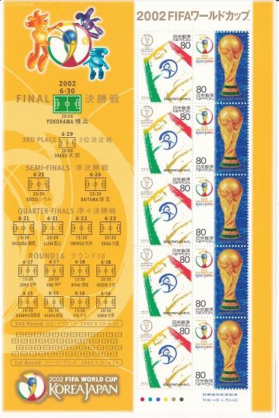 切手シート 好評受付中 全国版 2002FIFAワールドカップ 決勝戦 予約販売品 横浜 80円10面シート 2002 平成14年