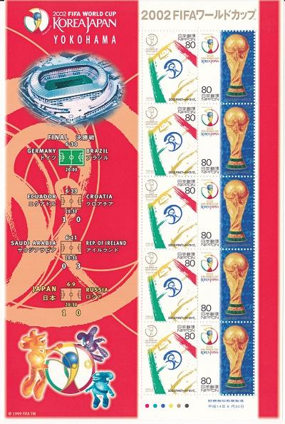 切手シート 2002FIFAワールドカップ 税込 横浜 平成14年 2002 休み 80円10面シート