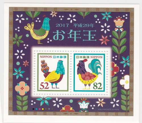 年賀切手 高級品 ご予約品 お年玉郵便切手 とり 平成29年 2017