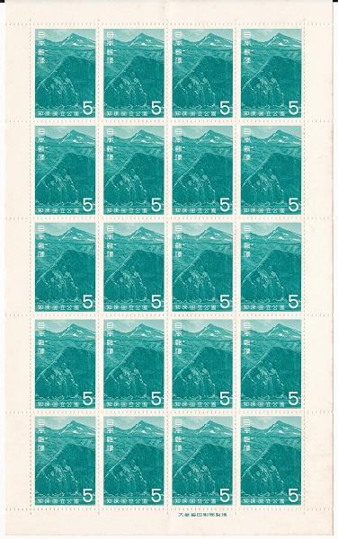 1年保証 国立公園切手 第2次国立公園シリーズ 知床 昭和40年 1965 お求めやすく価格改定 硫黄山