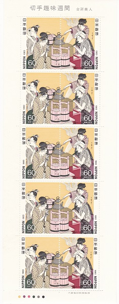 切手シート 切手趣味週間 台所美人 60円10枚シート昭和58年 高品質 喜多川歌麿 直営店 1983