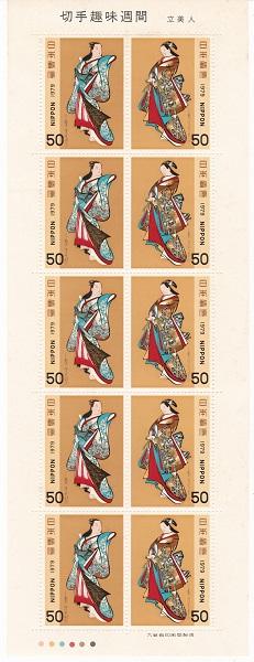 【切手シート】切手趣味週間 立美人 50円10枚シート昭和54年(1979)