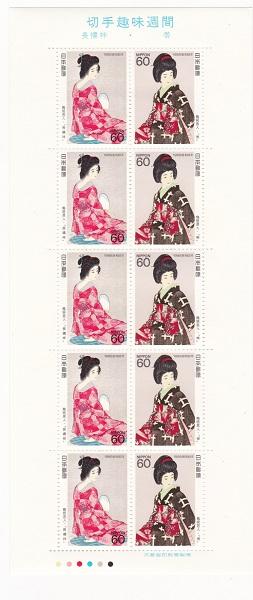 切手シート 切手趣味週間 新発売 長襦袢 帯 鳥居言人 1988 昭和63年 返品交換不可