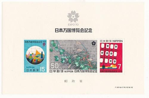 小型切手シート 日本万国博覧会記念 セットアップ 会場とかん燈 新作 昭和45年 地球と万博会場 1970