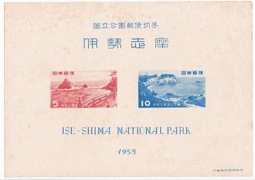 国立公園切手 第1次国立公園シリーズ 店内全品対象 商品 伊勢志摩国立公園郵便切手 1953 昭和28年