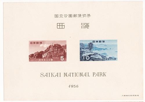 国立公園切手 高級品 第1次国立公園シリーズ 西海国立公園郵便切手 昭和31年 1956 百貨店
