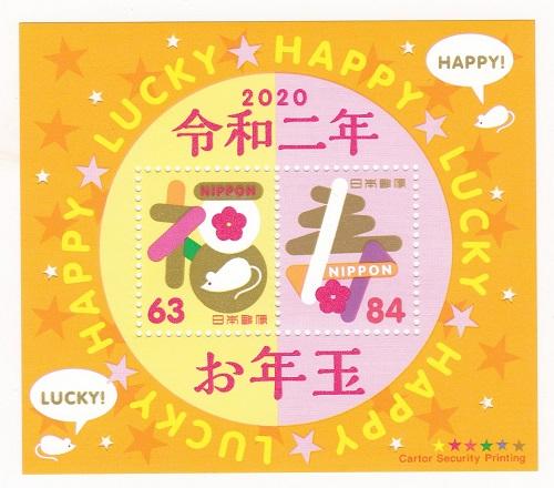 年賀切手 お年玉郵便切手 正規品送料無料 子 ねずみ 令和2年 希少 2020