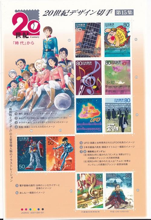 切手シート いつでも送料無料 20世紀デザイン切手シリーズ 第15集 時代 から 2000 50円2面シート 平成12年 大好評です 80円8面