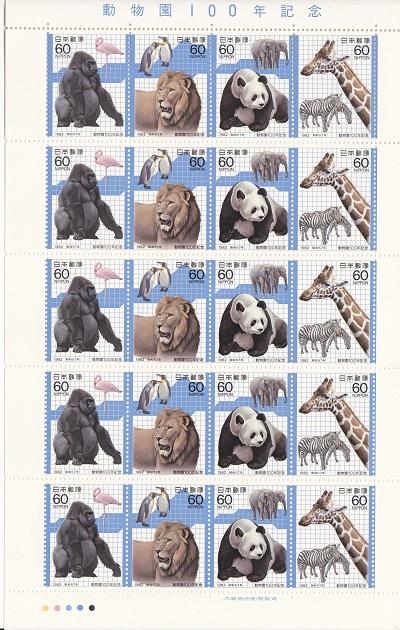 切手シート 動物園100年記念 ゴリラ ライオン パンダ キリン 格安激安 上等 1977 60円20面シート 昭和52年