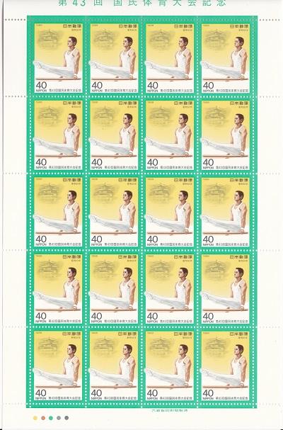 切手シート 2020 新作 ご予約品 第43回国民体育大会記念 平行棒と金閣寺 40円20面シート 1988 昭和63年