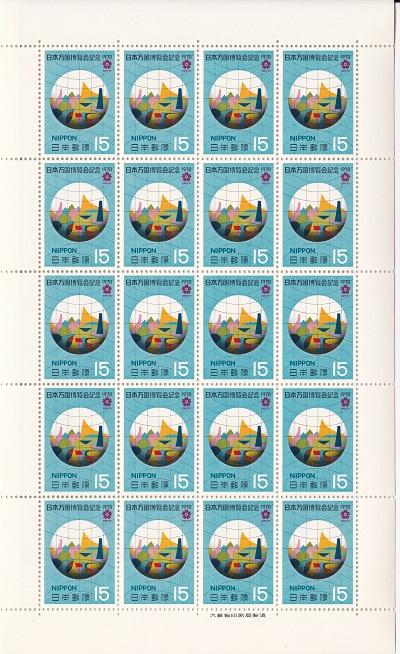 切手シート 日本万国博 第1次 日本万博博覧会記念1970 オンラインショップ 昭和45年 地球と万博会場 セール品 15円20面シート 1970