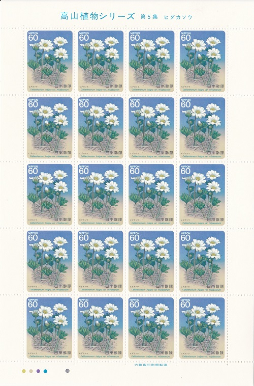 切手シート 高山植物シリーズ 第5集 卓越 ヒダカソウ 60円20面シート 昭和60年 1985 代引き不可