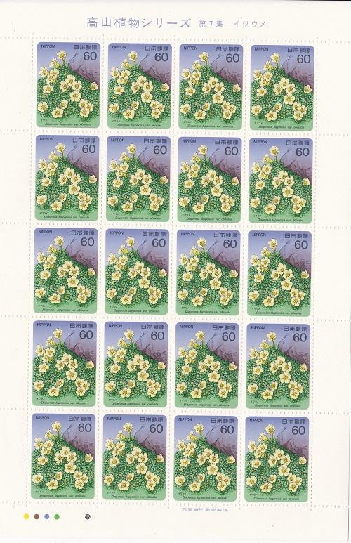 高級な 切手シート 高山植物シリーズ 第7集 イワウメ 昭和61年 60円20面シート 1986 スーパーSALE セール期間限定