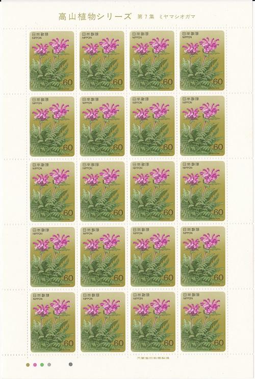 切手シート 高山植物シリーズ 第7集 ミヤマシオガマ 60円20面シート 至上 送料無料 1986 昭和61年