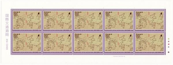 切手シート 国際文通週間 クリアランスsale 期間限定 通信販売 鳥獣人物戯画 120円10面シート 1990 平成2年