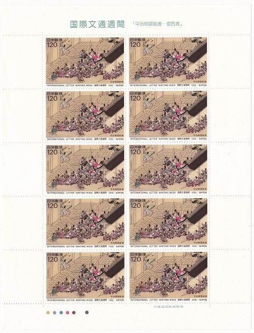 人気ブランド 切手シート 国際文通週間 使い勝手の良い 平治物語絵巻 二 平成4年 1992 120円10面シート