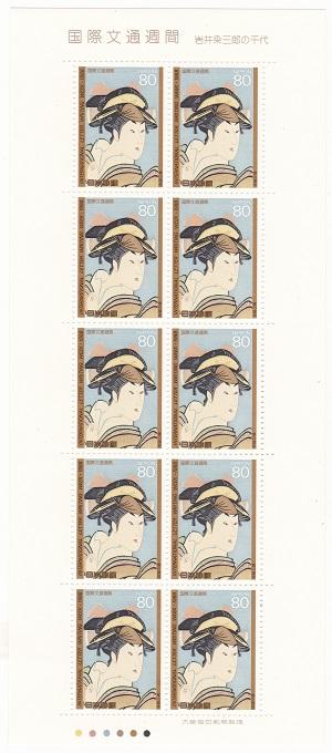 超安い 切手シート 国際文通週間 岩井粂三郎の千代 有名な 歌川国政 80円10面シート 昭和63年 1988
