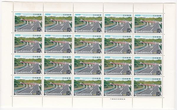 ご予約品 《週末限定タイムセール》 切手シート 東名高速道路完成記念 高速道路 15円20面シート 昭和44年 1969