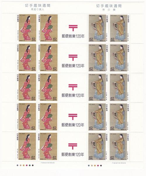 切手シート ストア 切手趣味週間 商い 見返り美人 菱川師宣 序の舞 1991 山川秀峰 62円20面シート 平成3年