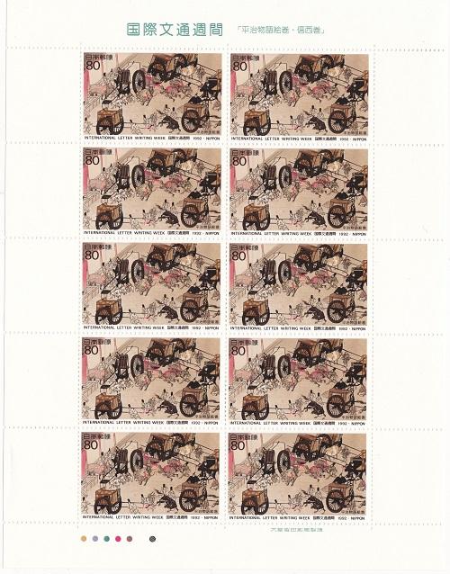 低価格 切手シート 国際文通週間 平治物語絵巻 平成4年 1992 80円10面シート 買物