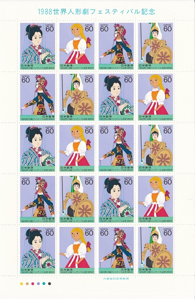 切手シート 1988世界人形フェスティバル記念 おはな ハイクオリティ 少女 影絵の女性 内祝い 騎士 1988 昭和63年 60円20面シート