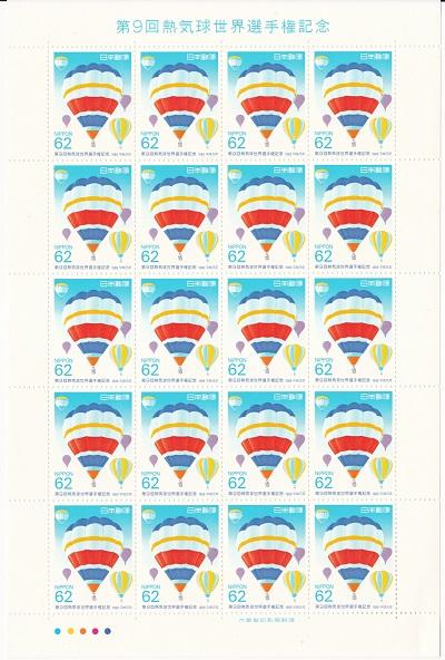 切手シート 第9回熱気球世界選手権記念 熱気球 ご予約品 メーカー直売 62円20面シート 平成元年 1989