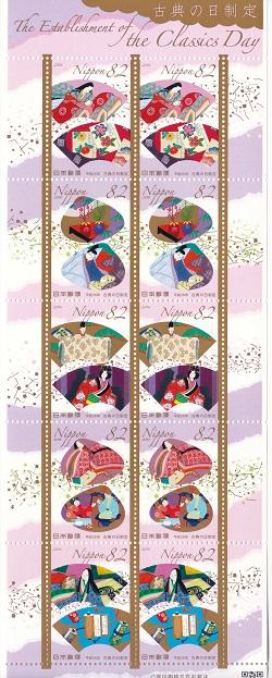 切手シート 古典の日制定 市販 本日限定 82円10面シート 平成26年 2014