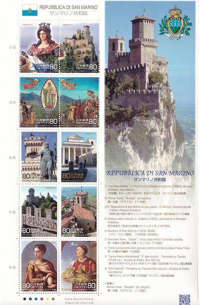 新色 切手シート サンマリノ共和国 80円10面シート 平成22年 2010 ブランド激安セール会場