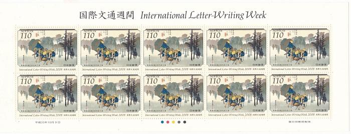 切手シート 国際文通週間 東海道五十三次之内 三島 上質 絶品 平成20年 110円10面シート 2008