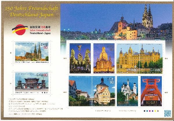 切手シート 有名な 日独交流150周年 新作通販 80円10面シート 2011 平成23年