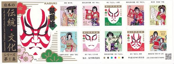 1着でも送料無料 シール式切手シート 日本の伝統 文化シリーズ 第1集 歌舞伎 2018 平成30年 買収 62円10面シート