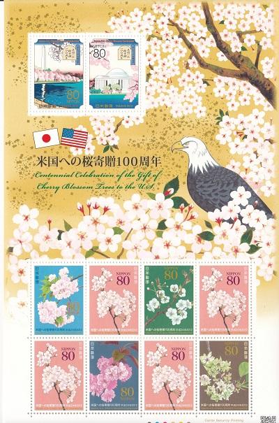 切手シート 米国への桜寄贈100周年 80円10面シート 売り込み 平成24年 2012 通信販売