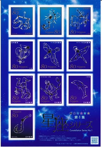 シール式 切手シート 星座シリーズ 超特価 早割クーポン 第1集 80円10面シート 平成23年 2011