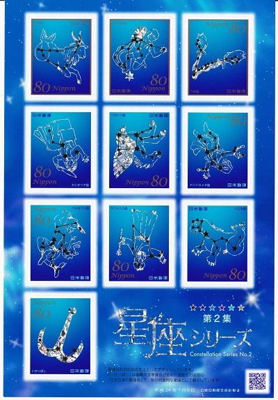 シール式 切手シート 星座シリーズ 第2集 ご予約品 2012 NEW売り切れる前に☆ 平成24年 80円10面シート