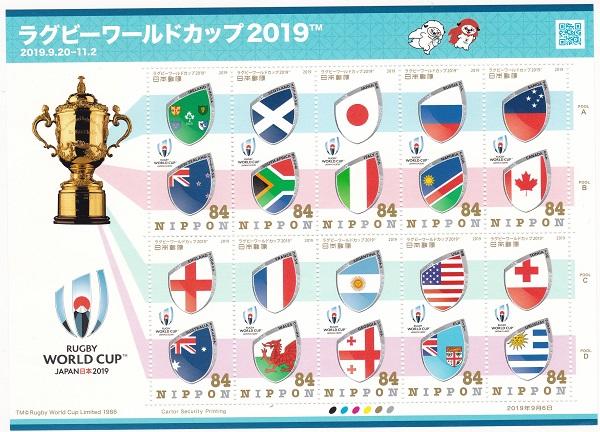 70%OFFアウトレット メーカー公式 切手シート ラグビーワールドカップ2019 84円10面シート 令和元年 2019