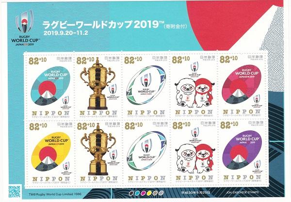切手シート ラグビーワールドカップ2019 新色追加して再販 82円10面シート 2018 平成30年 お気にいる