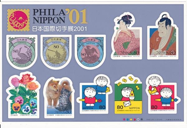 切手シート 日本国際切手展2001 80円10面シート 2000 平成12年 日本 春の新作続々
