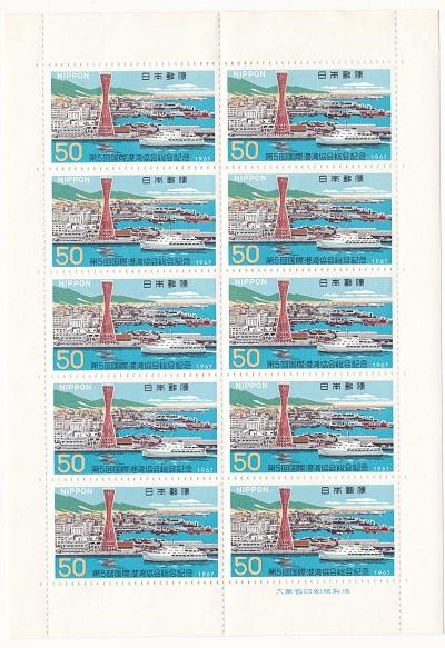 切手シート 第5回国際港湾協会総会記念 価格交渉OK送料無料 贈答品 神戸港の風景 50円10面シート 昭和42年 1967
