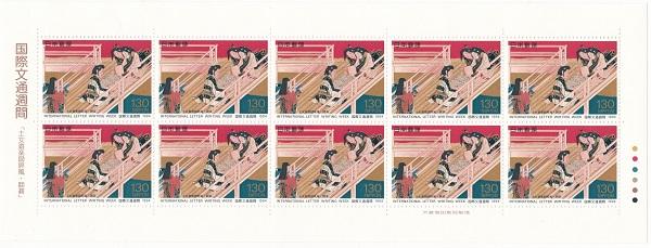 切手シート 国際文通週間 爆買い送料無料 士女遊楽図屏風 囲碁 130円10面シート 格安激安 平成6年 1994