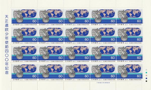 切手シート 天正遣欧少年使節400年記念 南蛮船と古地図 おしゃれ 昭和57年 1982 60円20面シート 国内送料無料