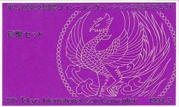 日時指定 返品送料無料 1994 平成6年第5回TICC東京国際コインコンヴェンション貨幣セット